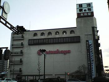 大塚屋.jpg